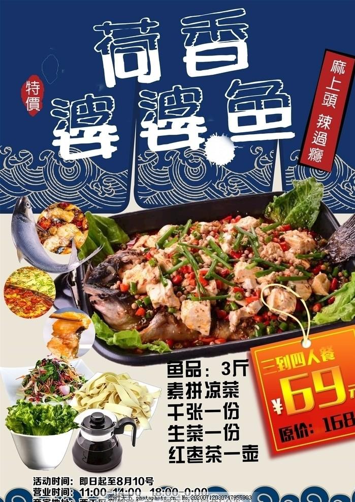 魚,魚火鍋,美食,水煮魚海報,水煮魚展架,水煮魚片,麻辣水煮魚