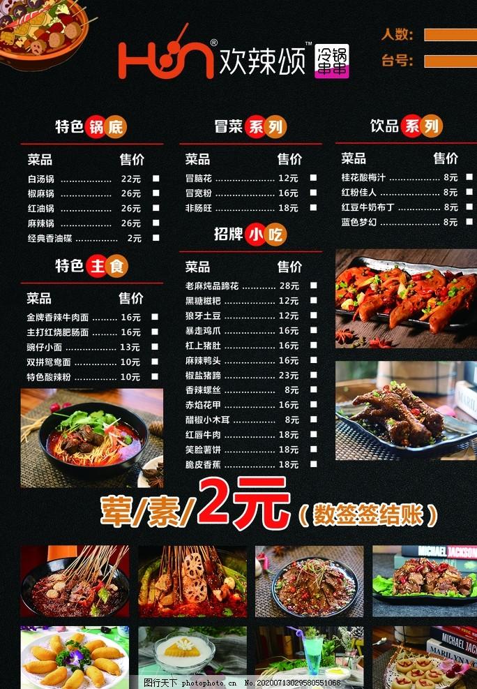 串串菜單,串串火鍋,串串海報,價目表,麻辣燙,設計,廣告設計