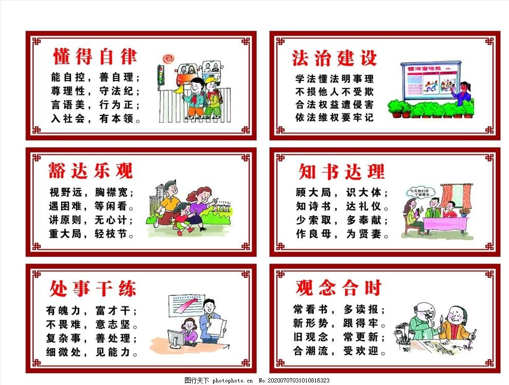 邻里和睦温馨卡通图片_文明宣传图片_其他_广告设计-图行天下素材网