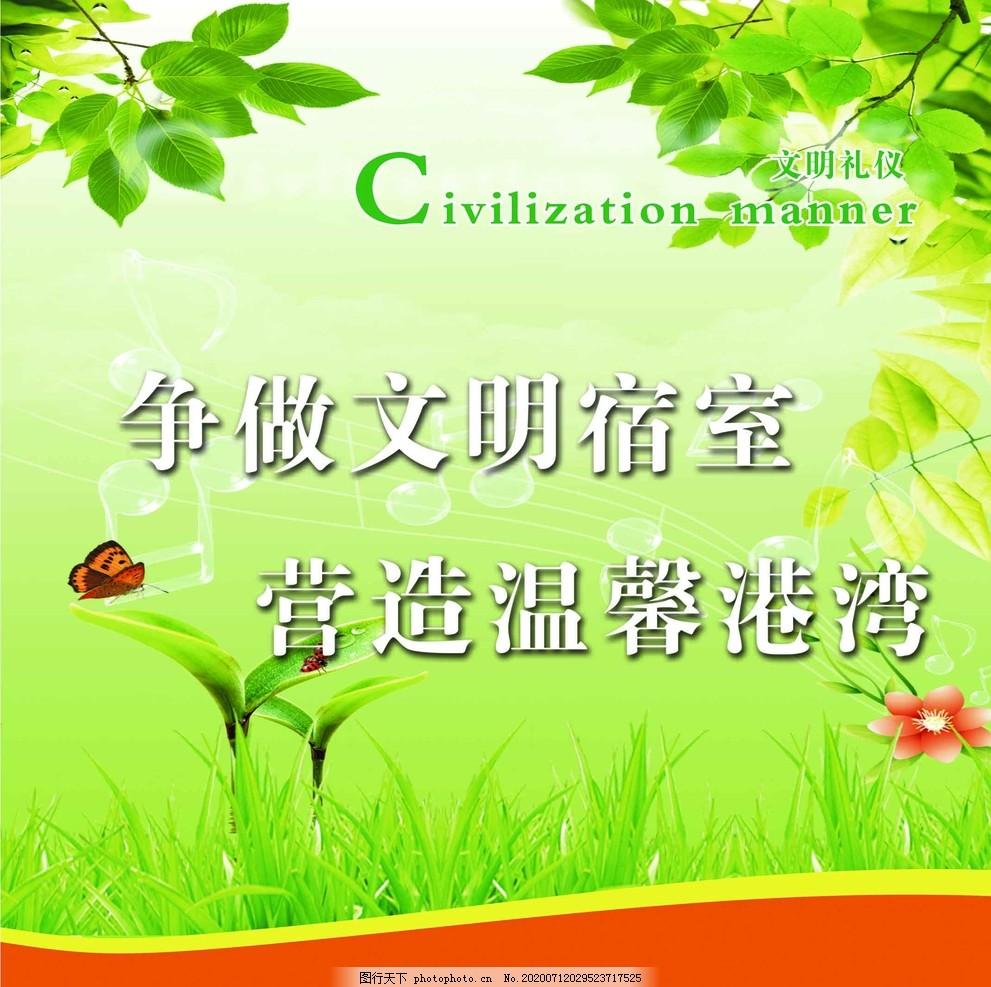 文明禮儀,文明宿舍,宿舍文化,弘揚民族文化,中華傳統美德,學校標語宣傳,勵志標語