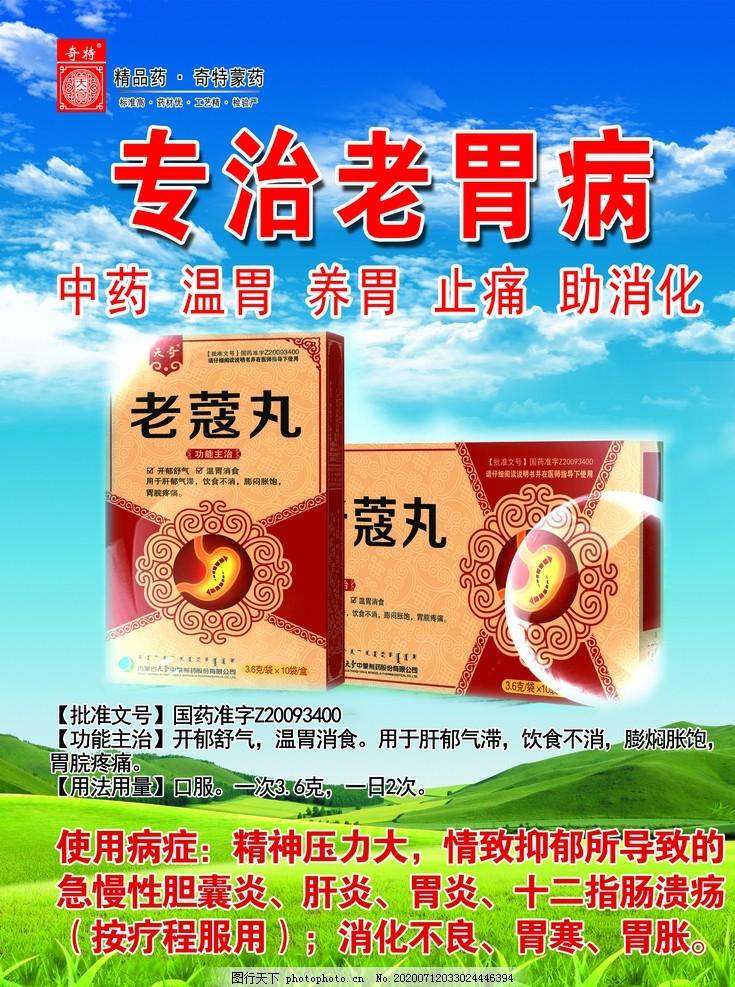 奇特蒙藥老蔻丸版面,中藥,溫胃,止痛,設計,PSD分層素材,150DPI