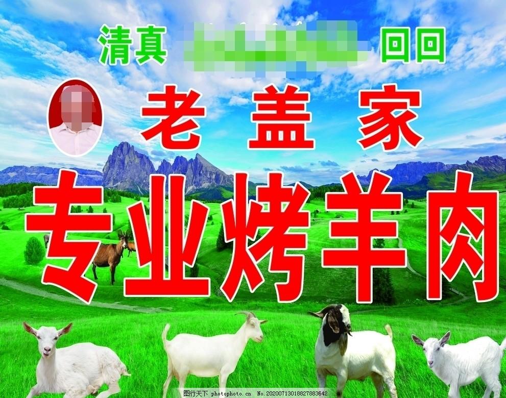 老蓋家烤羊肉,燒烤,清真,設計,文化藝術,傳統文化,40DPI