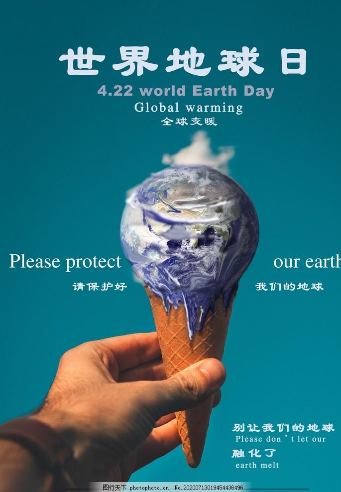 世界地球日創意合成,環保,原創,融化,冰淇淋,特點,設計