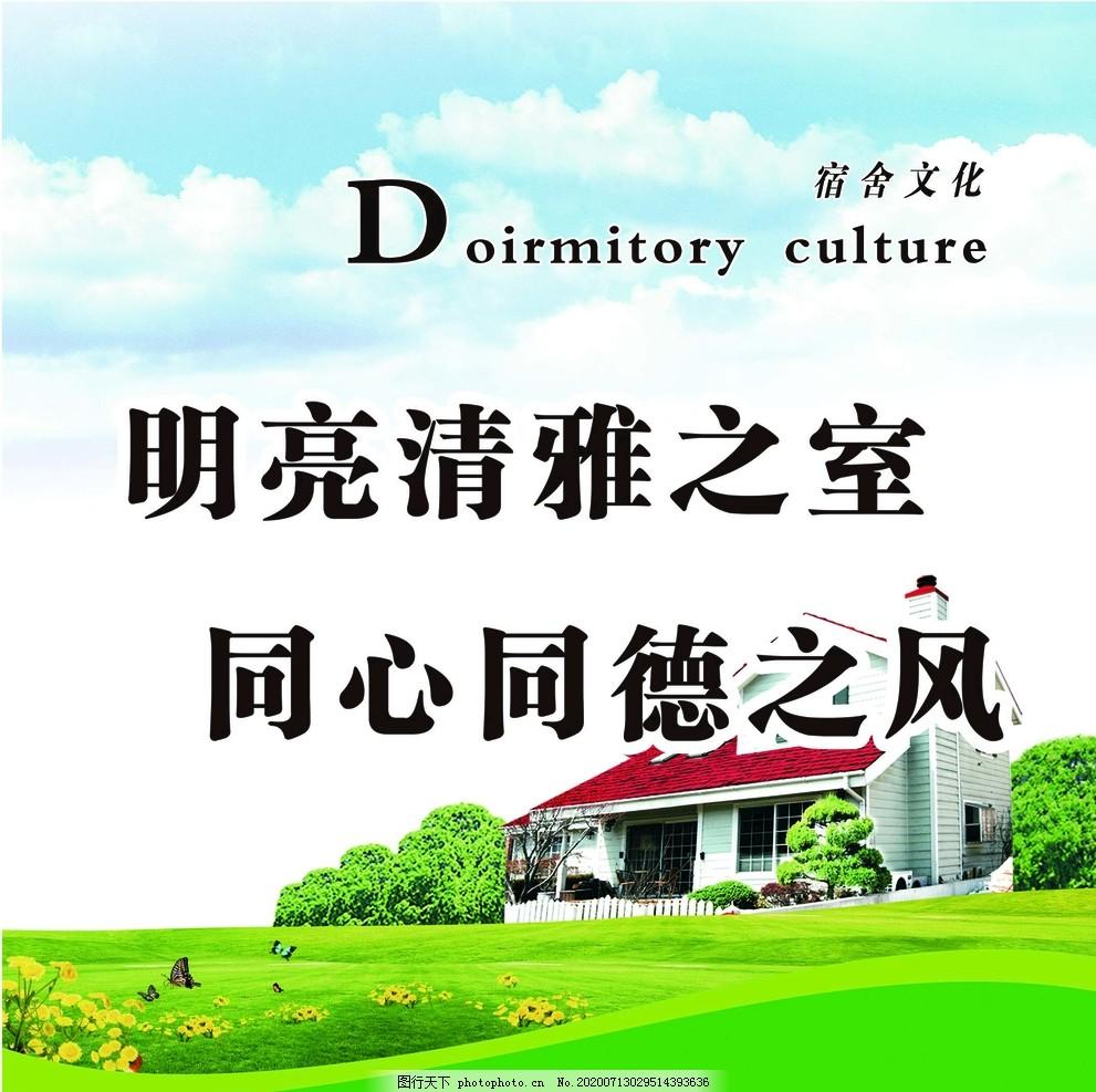 宿舍文化,同心同德之風,文明宿舍,弘揚民族文化,中華傳統美德,學校標語宣傳,勵志標語