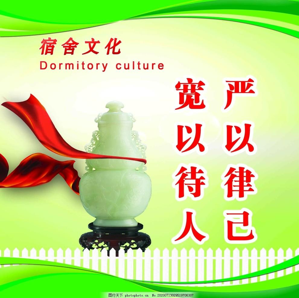 宿舍文化,嚴以律已,文明宿舍,弘揚民族文化,中華傳統美德,學校標語宣傳,勵志標語