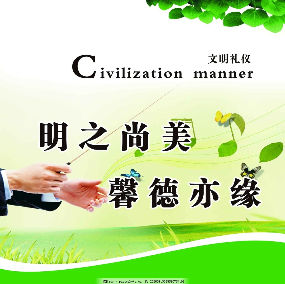 文明禮儀,時之尚美,弘揚民族文化,中華傳統美德,學校標語宣傳,勵志標語,名人名言