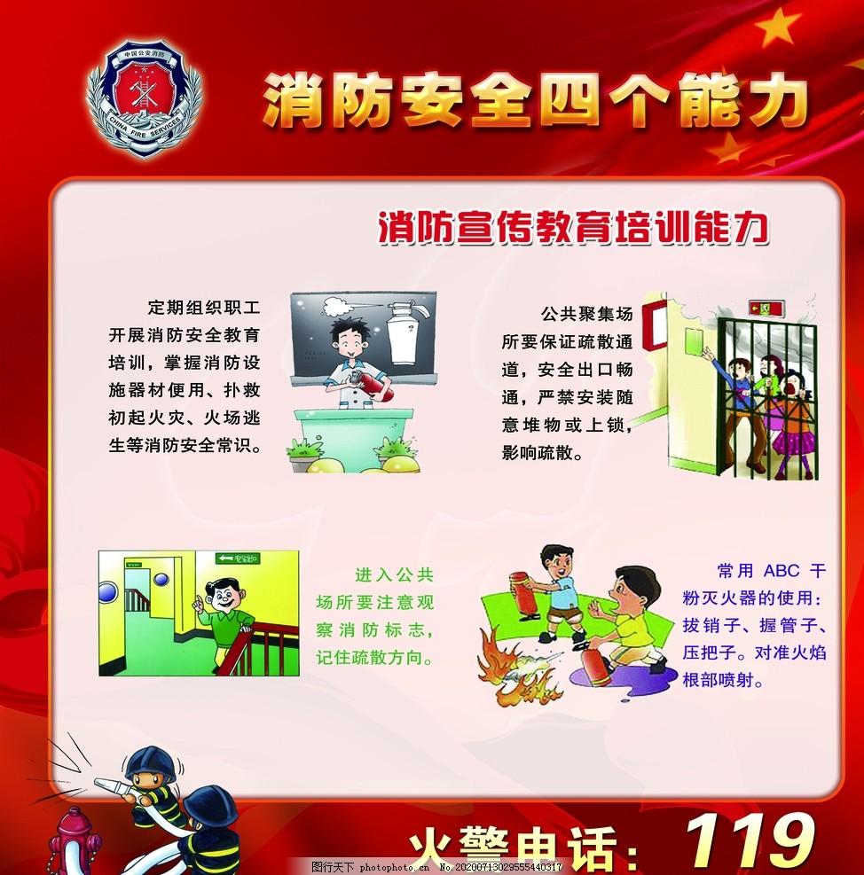 消防宣傳教育培訓能力,安全宣傳漫畫,設計,廣告設計,72DPI,PSD