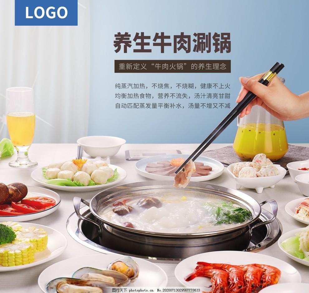 蒸汽火鍋牛肉涮鍋,涮涮鍋,蒸汽涮鍋,蒸汽海鮮,設計,廣告設計,300DPI