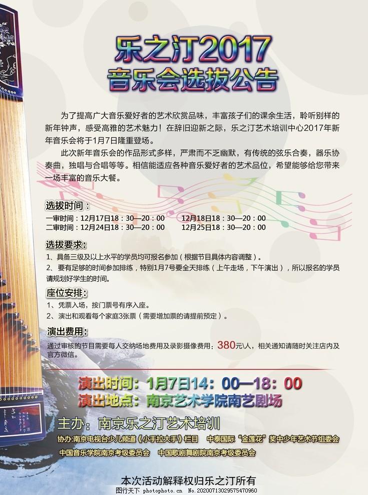 音樂會選拔,音樂舞臺,音樂舞蹈晚會,夢想音樂會,交響樂,音樂晚會,音樂舞會