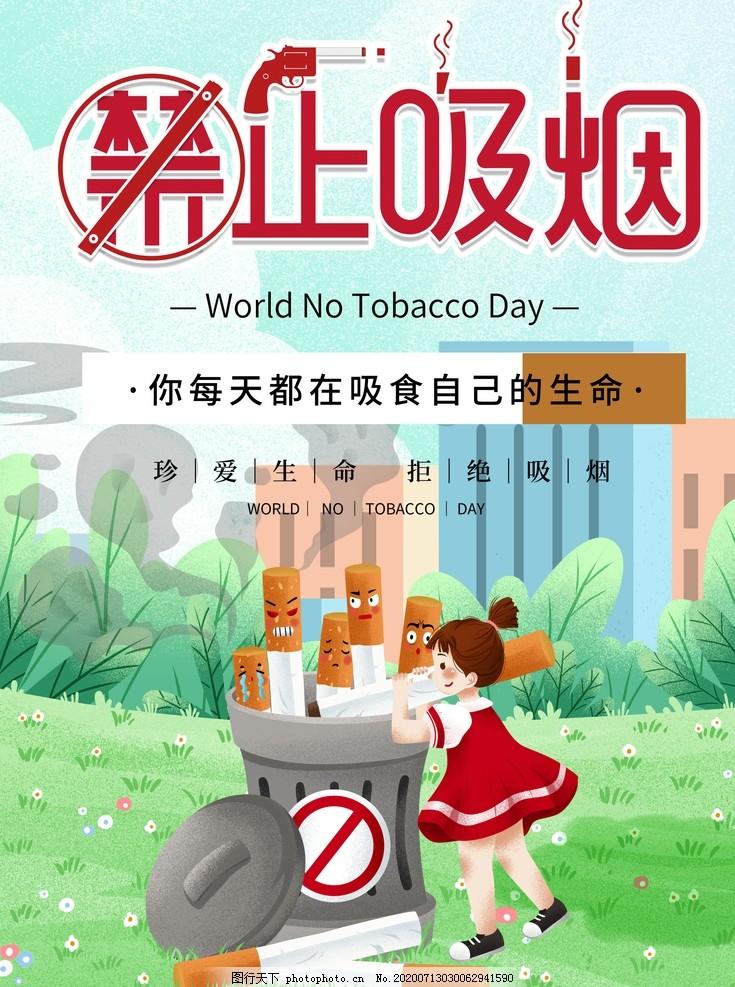 請勿抽煙,禁止抽煙標語,禁止吸煙海報,禁止吸煙宣傳,禁止吸煙展板,禁止吸煙標語,禁止吸煙口號