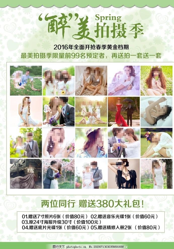 婚紗攝影,旅拍,拍照片,婚紗照,證件照,寶寶照,寫真