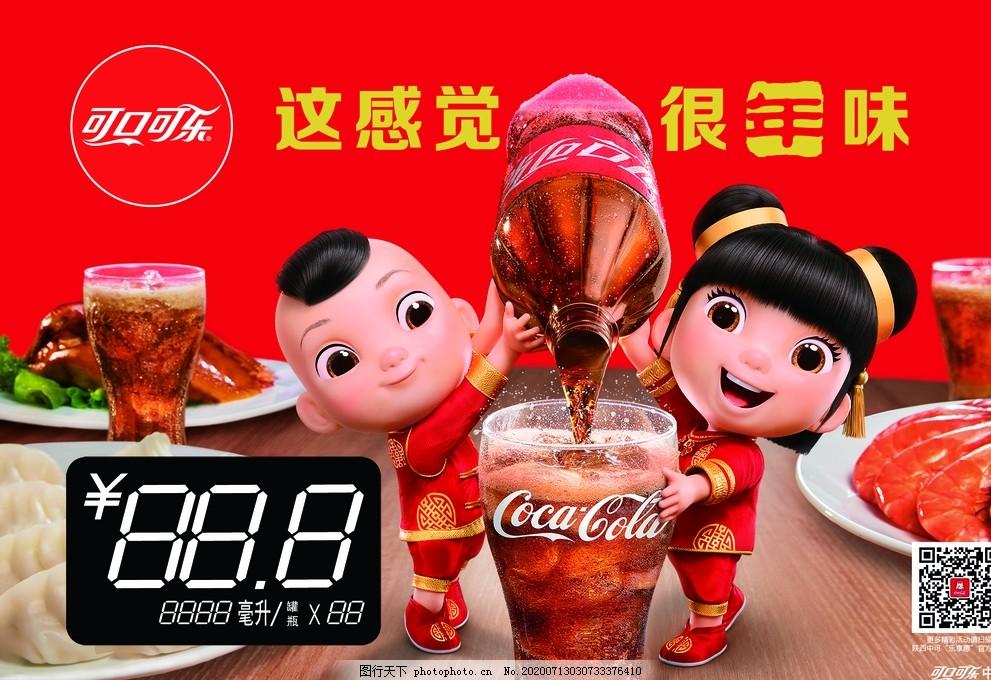 可口可樂立牌,瓶裝可樂,可樂瓶,可樂圖片,可樂素材,設計,廣告設計