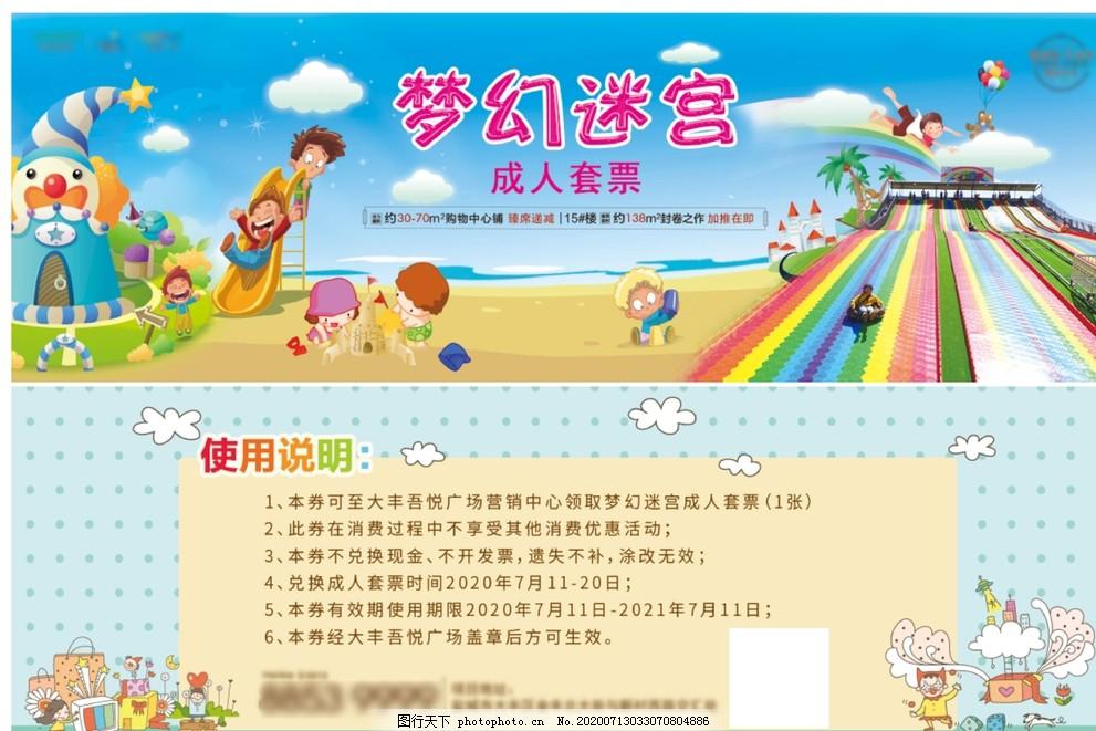 兒童游樂券,夢幻迷宮,滑梯,彩虹,挖沙,游樂場,成人票