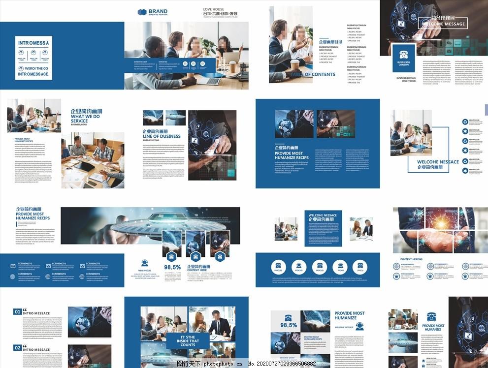 企业画册背景,地产画册,企业文化画册,商务画册,科技画册,房地产画册,画册设计
