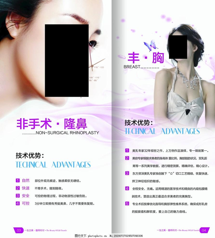 美容海报,展架展板,宣传栏,宣传单,剪发美甲,SPA按摩,植物面膜