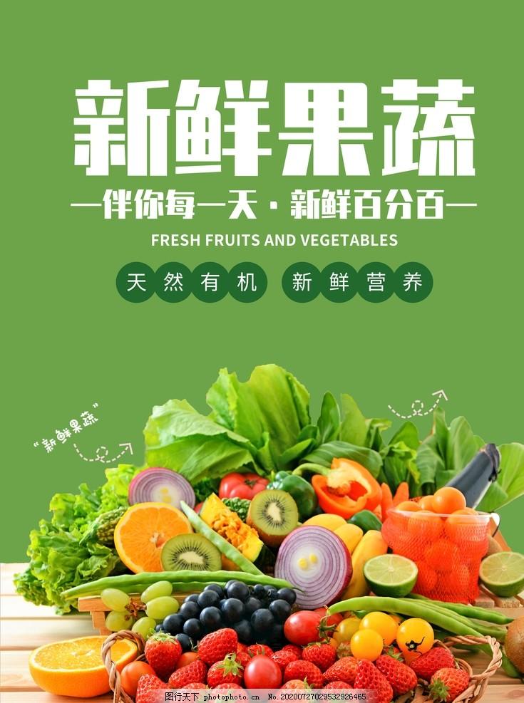 蔬菜海报,蔬菜展板,新鲜蔬菜,有机蔬菜,蔬菜广告,蔬菜配送,果蔬配送