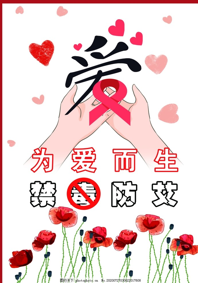 为爱而生禁毒防艾,宣传海报,公益宣传,设计,广告设计,海报设计,300DPI
