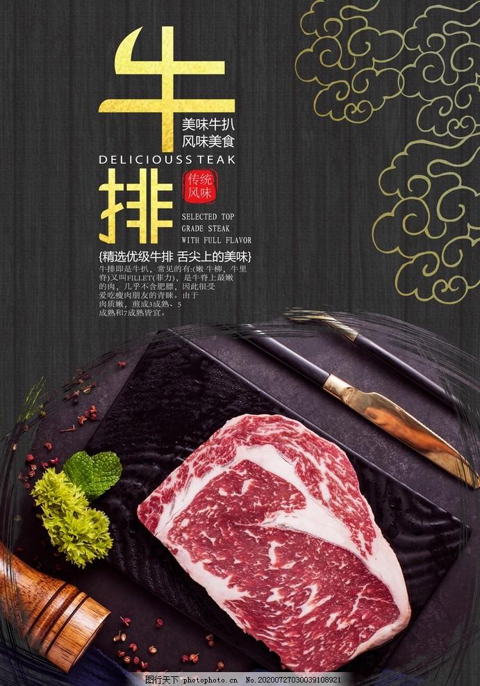 牛排海报,牛排设计,海报设计,海报推广,美味牛排,牛排推广海报,广告设计