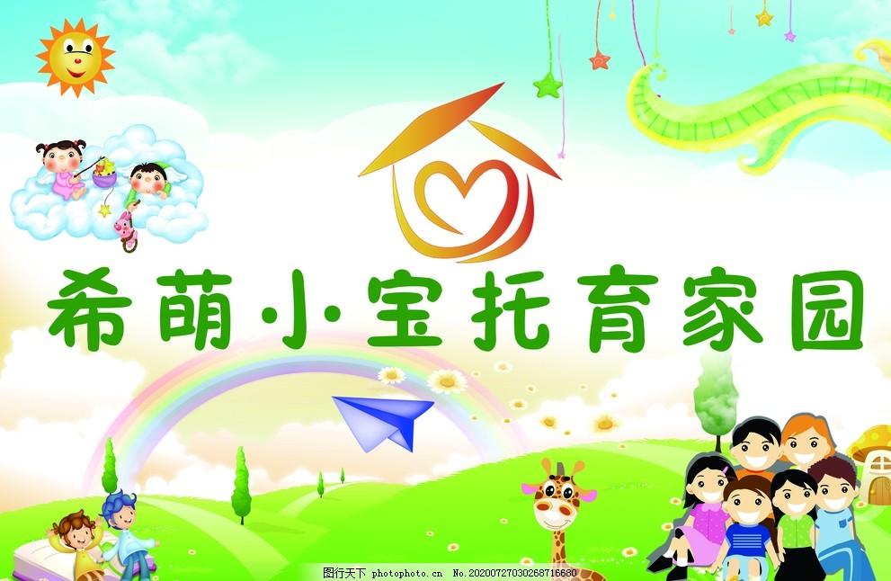 希萌小宝托育家园,托管,幼儿,小孩,设计,广告设计,展板模板