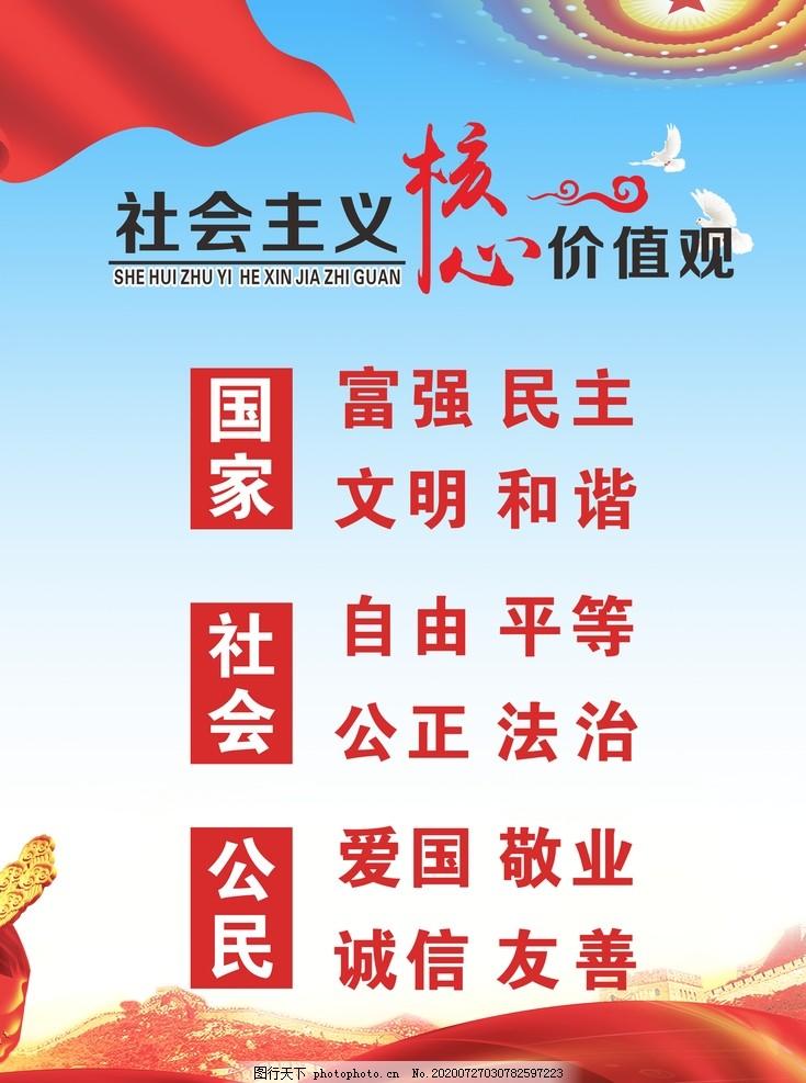 社会核心价值观,社会主义核心,海报,核心观,设计,广告设计,室内广告设计