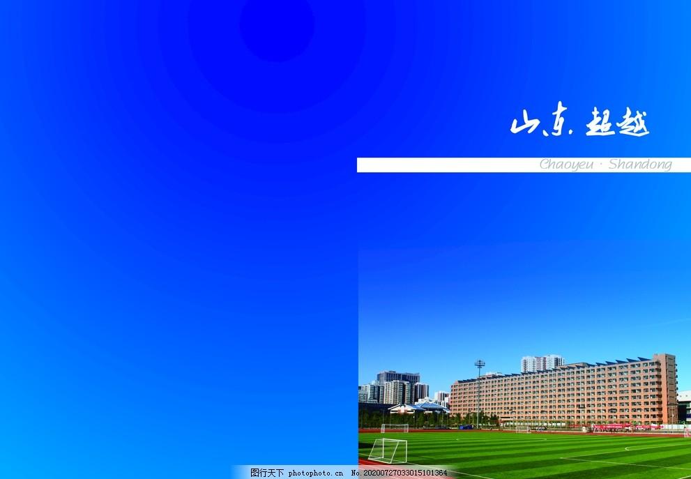 画册封皮,画册封面,蓝色,背景,设计,PSD分层素材,254DPI