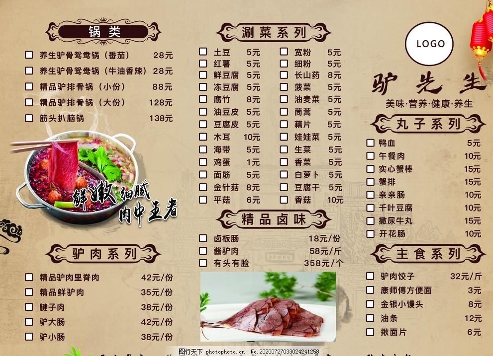 驴肉火锅菜单,设计,PSD分层素材,300DPI