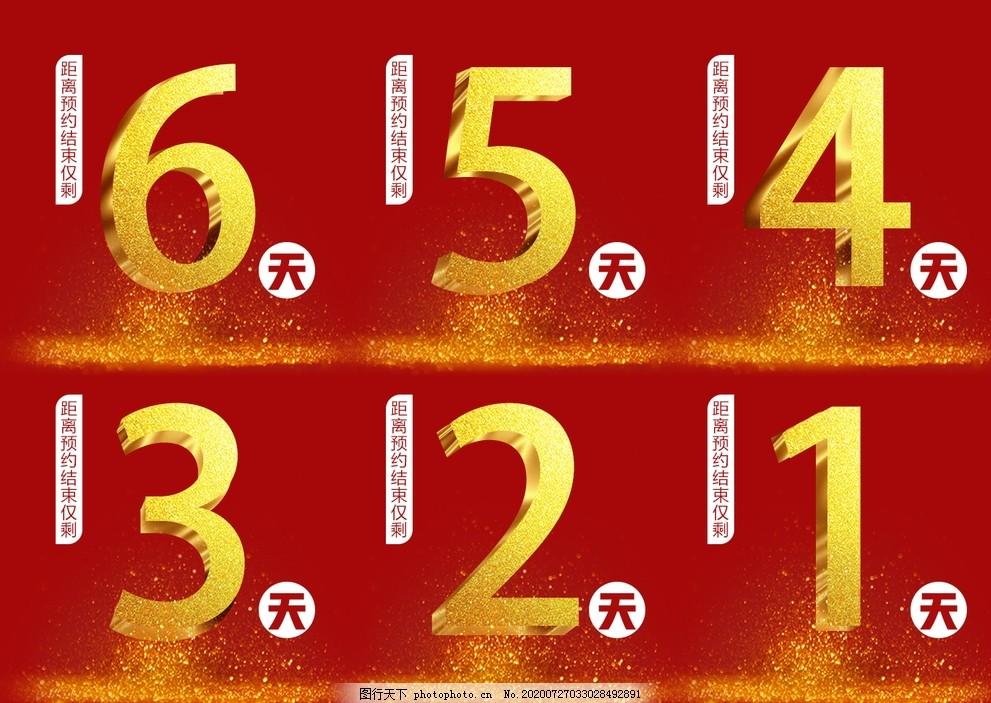 倒计时数字,活动倒计时,金色倒计时,立体数字,立体倒计时,设计,PSD分层素材