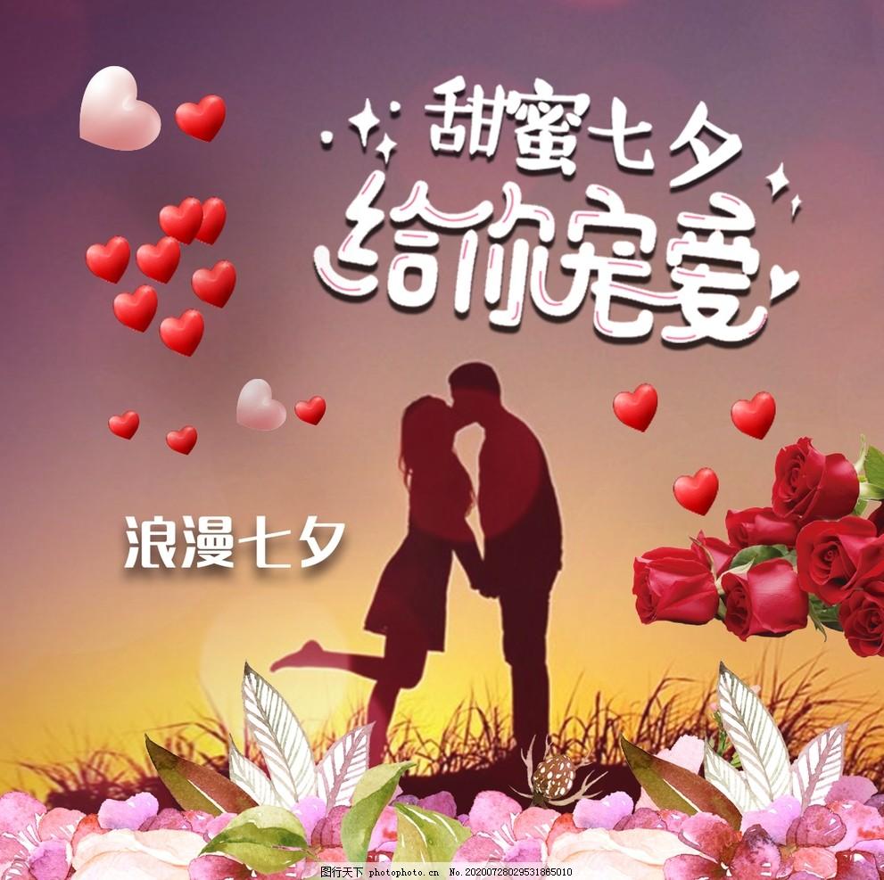 给你宠爱,七夕,七夕节,情人,情人节,节日,传统