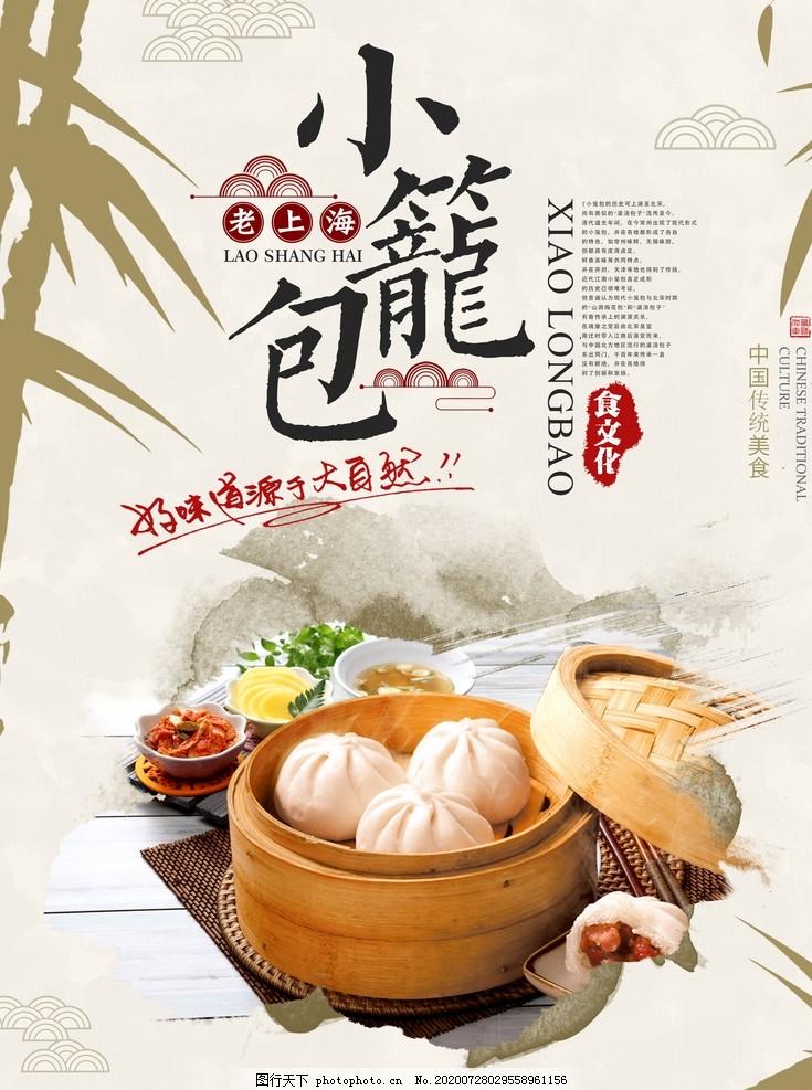 小笼包海报,小笼包展板,小笼包挂画,传统,水墨,竹子,小吃