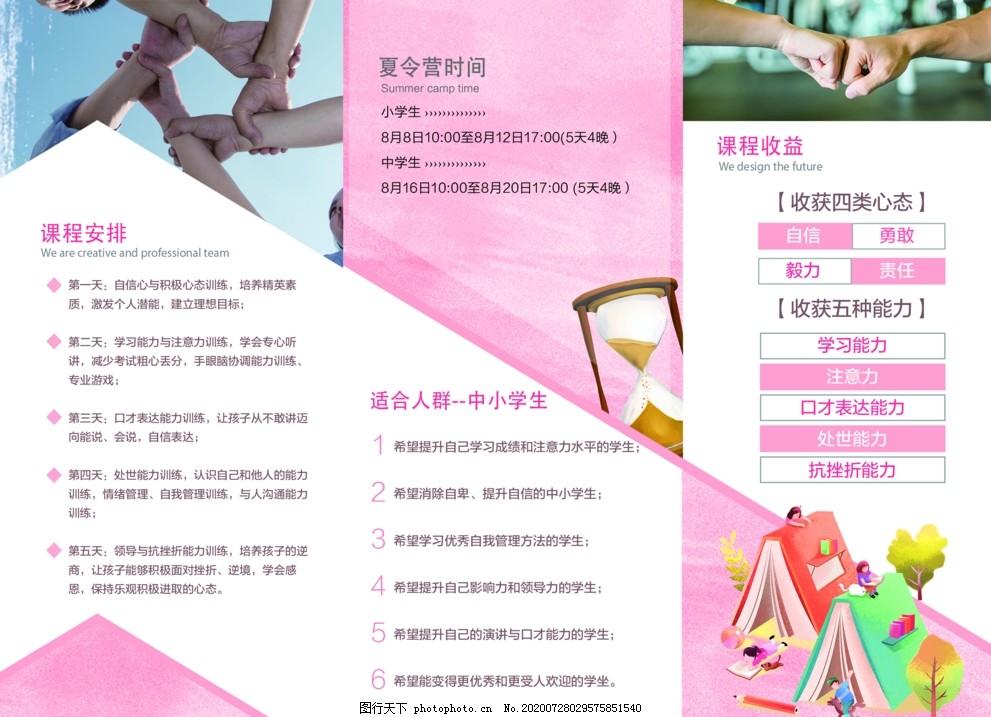 三折页,宣传单,课程,培训,学习,设计,广告设计
