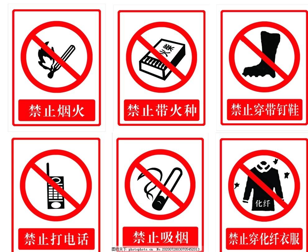 安全警示牌,小心扎脚,严禁烟火,禁止吸烟,禁止打电话,严禁吸烟,设计