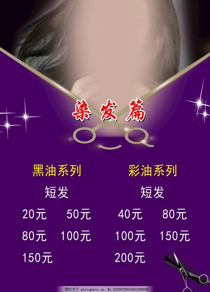美容美发,烫发,染发传单,海报,彩页,设计,广告设计