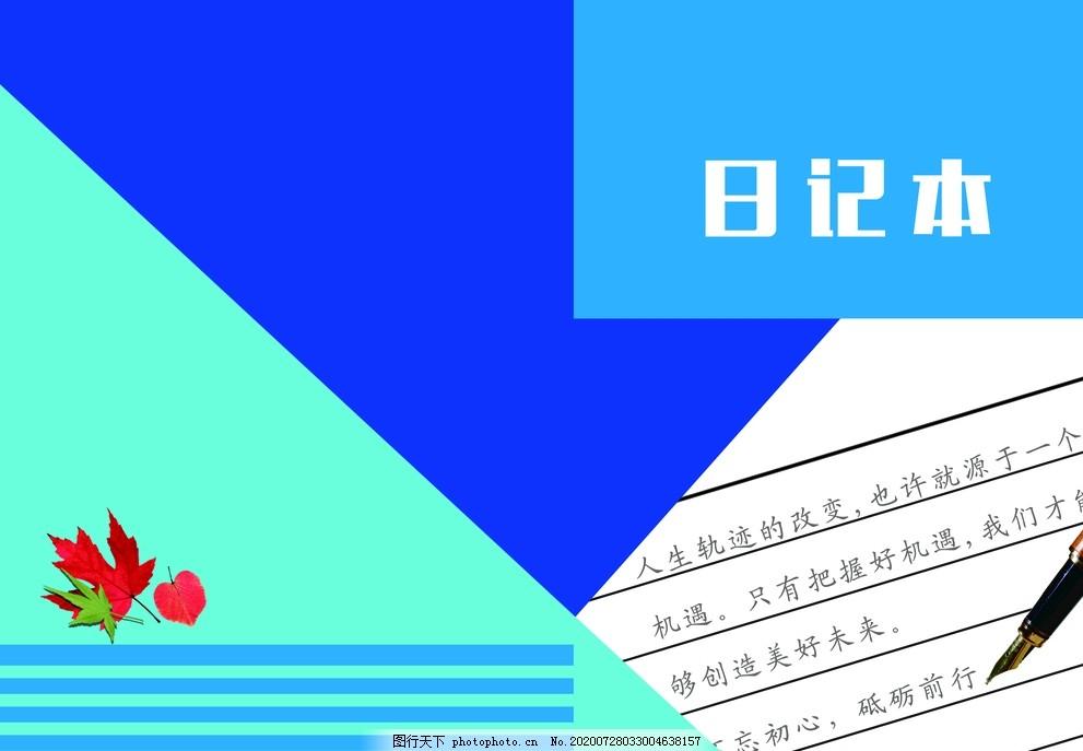 日记本,蓝色,几合封面,创意几合,抽象,设计,PSD分层素材