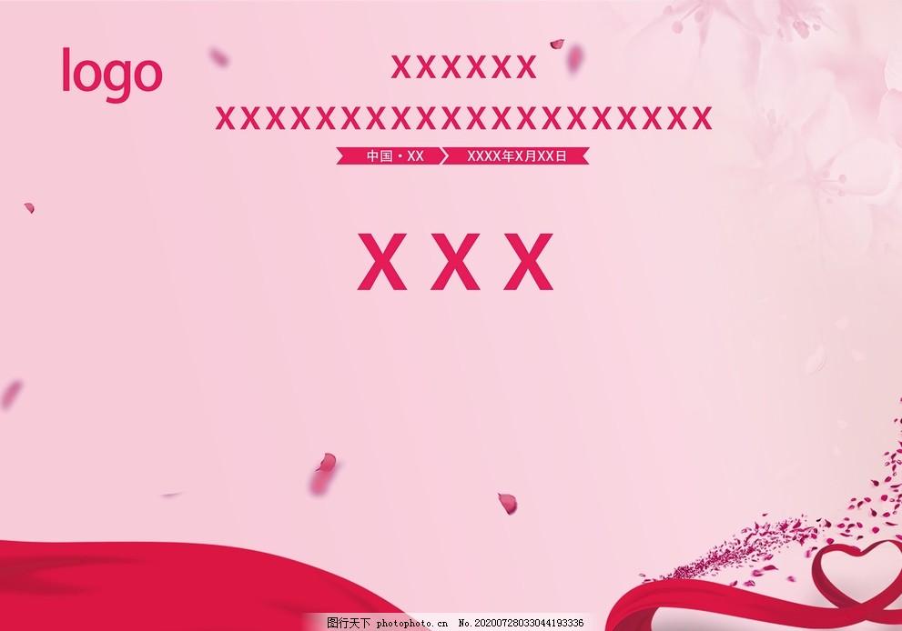背景板,粉色,飘带,折页,贺函,贺卡,设计
