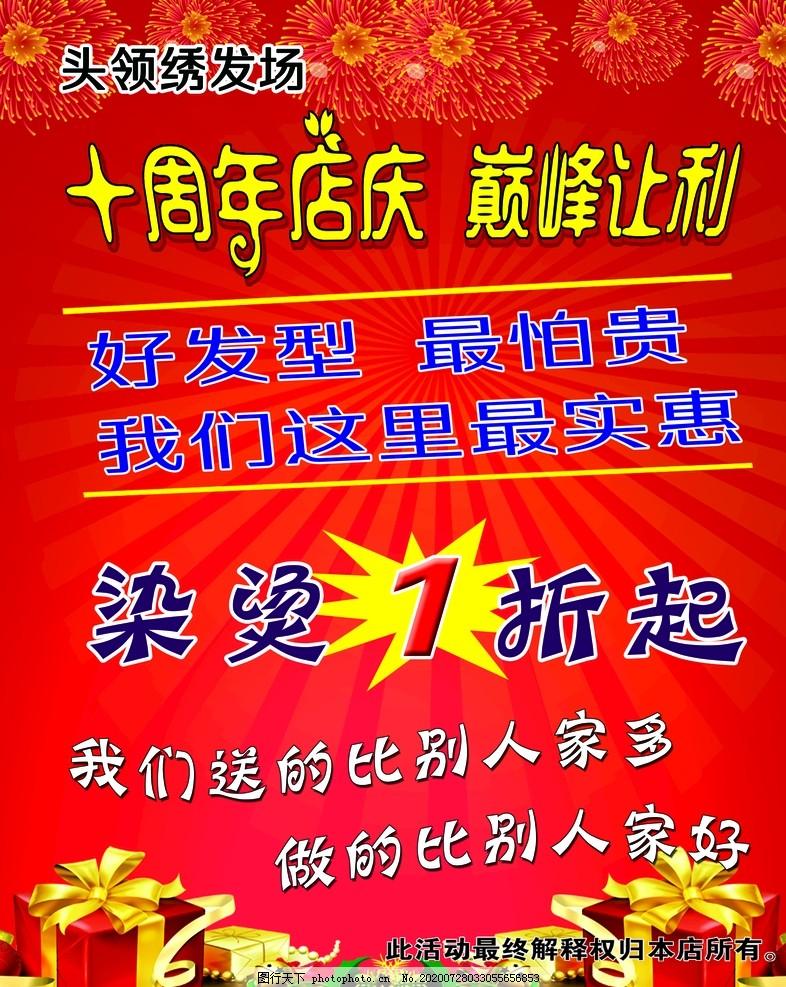 店庆海报,周年店庆,礼品,烟花,设计,PSD分层素材,127DPI
