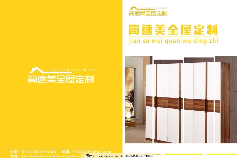 装饰画册封面,大气,好看,温馨,设计,PSD分层素材,300DPI