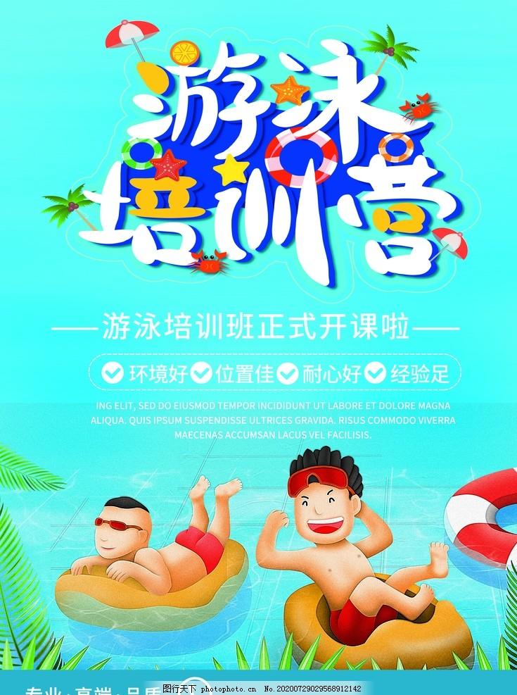 游泳培训营,儿童游泳,少儿游泳,儿童游泳画册,儿童游泳培训,游泳馆开业,游泳馆海报