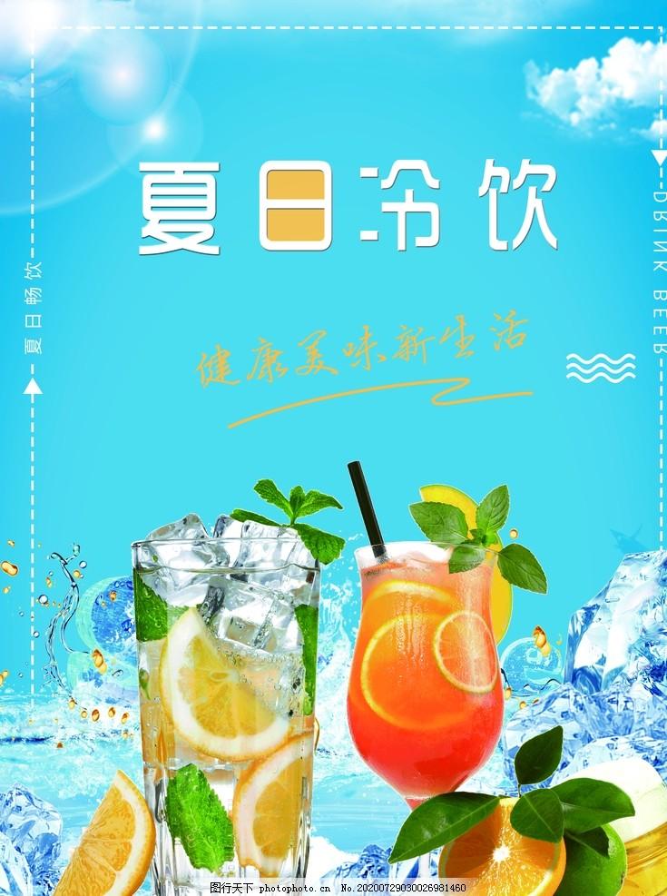 夏日冷饮,夏日冰爽,今夏新品,新品上市,果汁,盛夏饮品,饮料