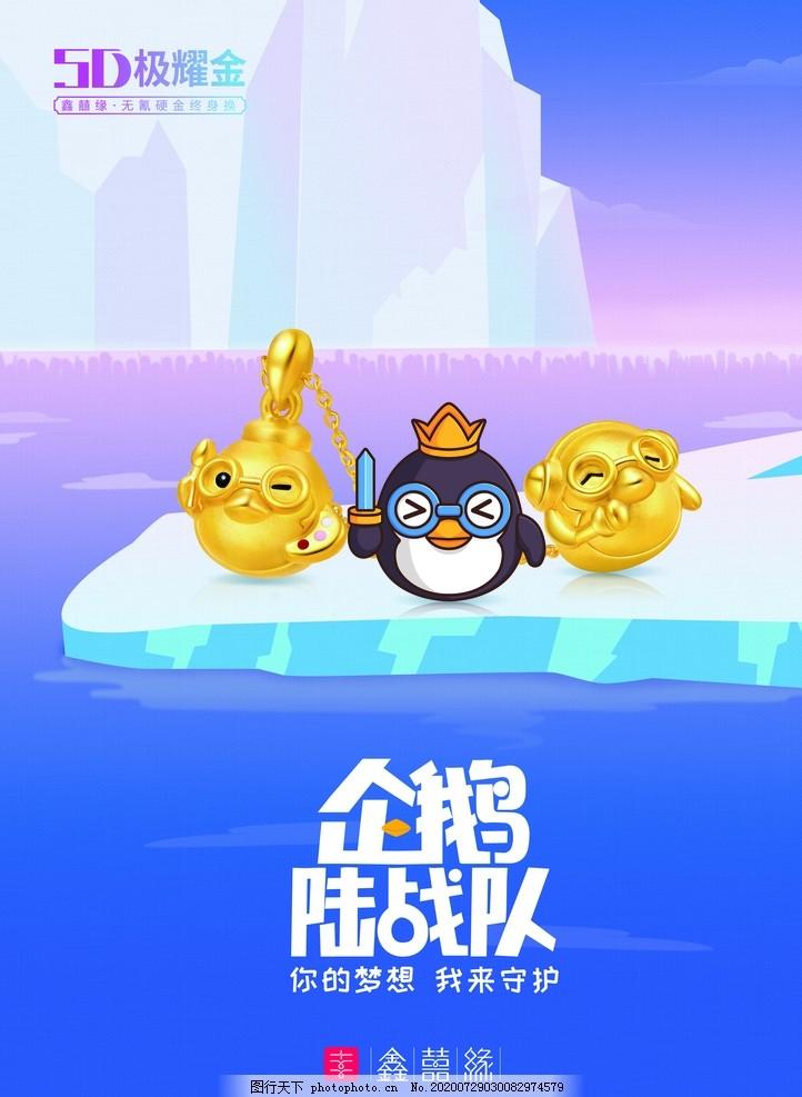 企鹅陆战队,鑫囍缘,黄金,5D,背景,设计,广告设计