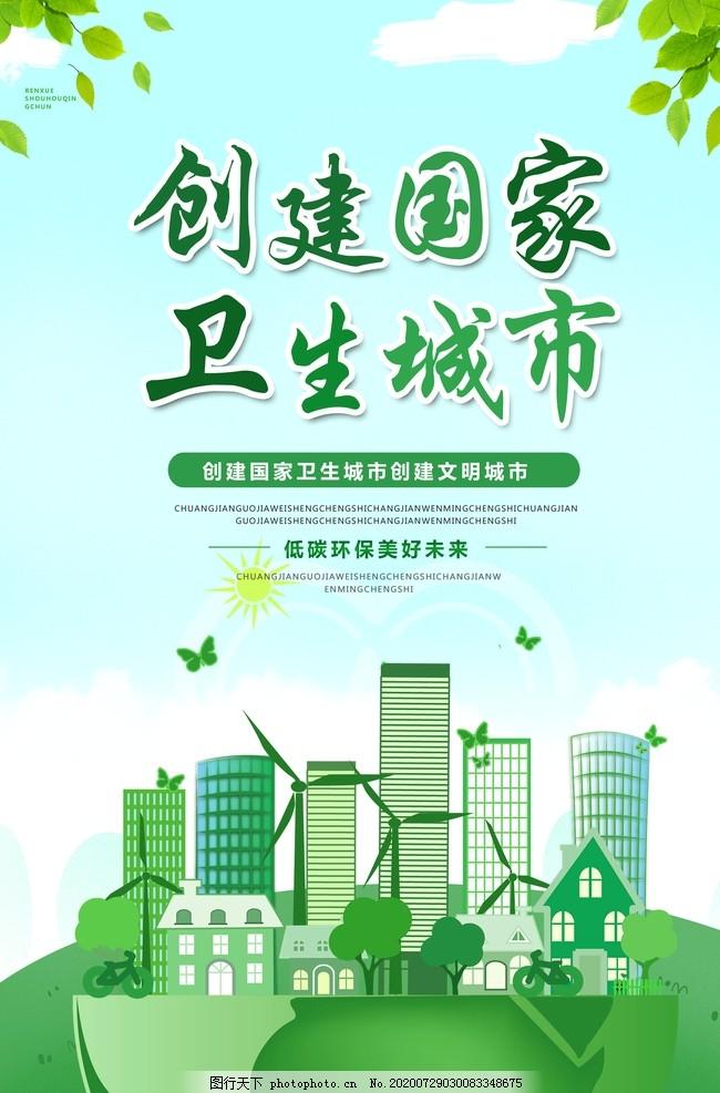 创建,全国卫生城市,城市卫生宣传,城市建设,创建文明城市,环创,绿色城市