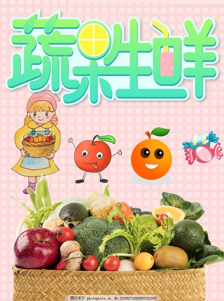 蔬果生鲜,水果,水果海报,水果展板,水果展架,水果店海报,水果店展架