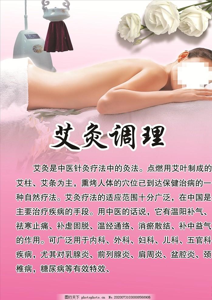 艾灸调理,美容美体,产后恢复,养生海报,设计,广告设计,海报设计