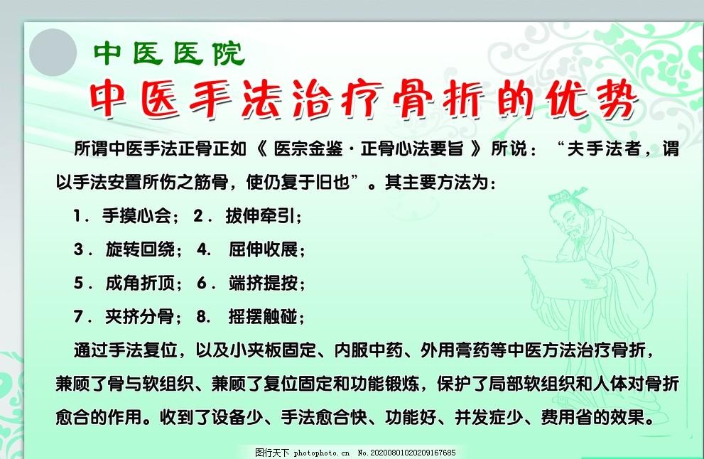 中医骨折,手法,治疗,优势,中医药,保健,医院文化