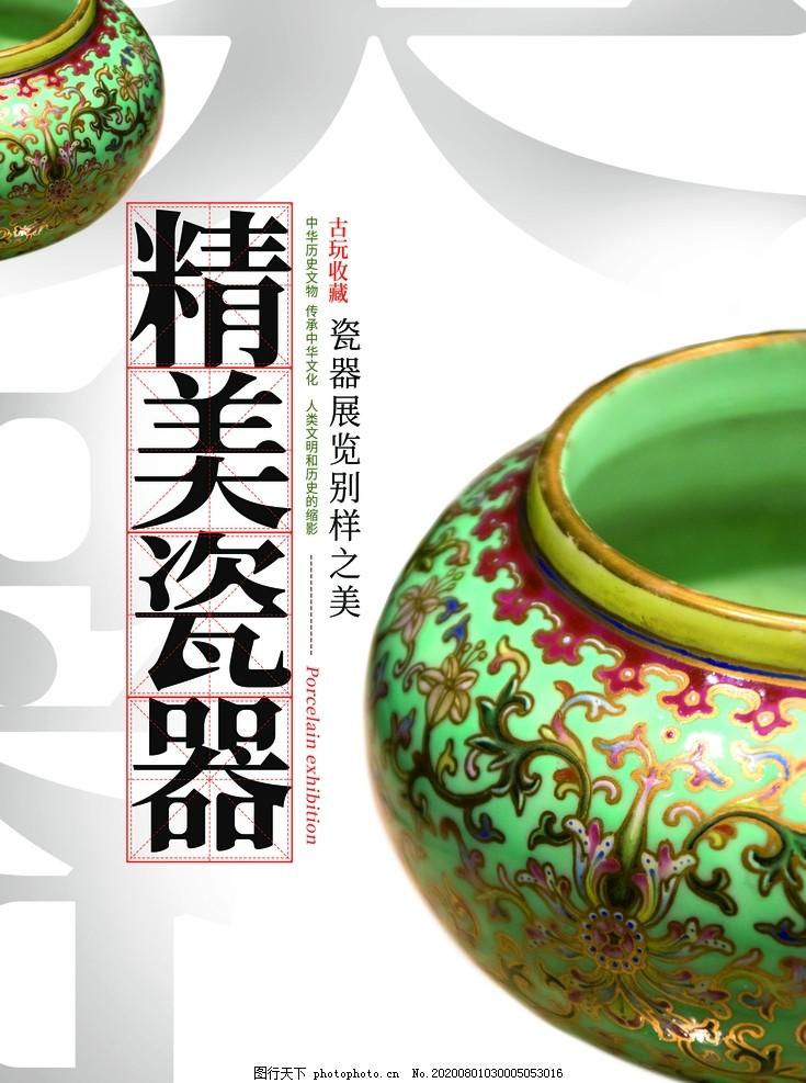 汝窑,汝瓷,五大名窑,汝州,中国陶瓷,古董收藏,古董交易