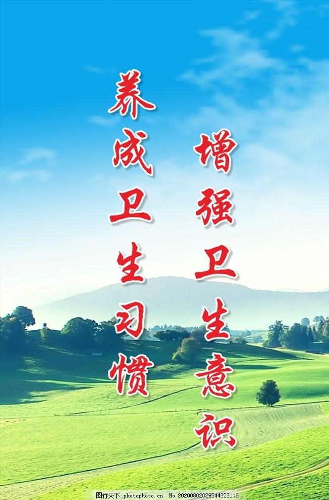 蓝天白云绿草地,蓝绿白云,蓝天白云背景,创卫标语,创卫展板,创卫背景,健康背景
