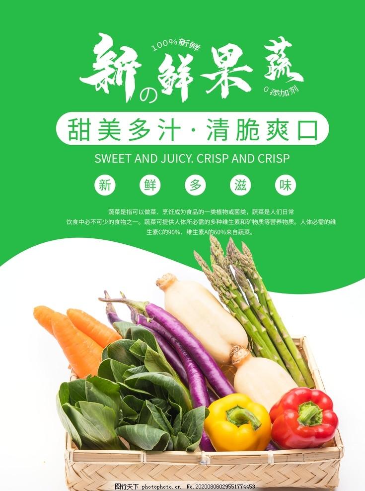 新鮮水果,蔬菜,綠色蔬菜,果蔬,綠色水果,折扣,特價