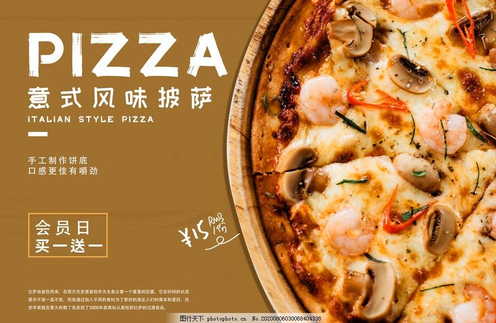 披薩海報,意式披薩,促銷,美食,蘑菇蝦仁,設計,廣告設計