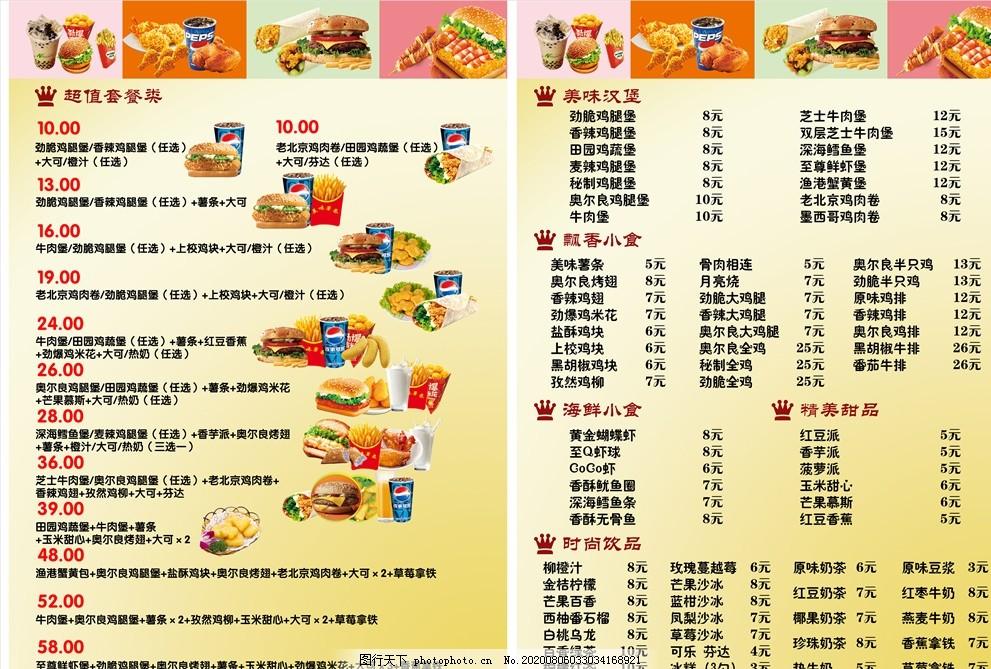漢堡價格表,炸雞,價目表,菜單,飲料,果汁,奶茶