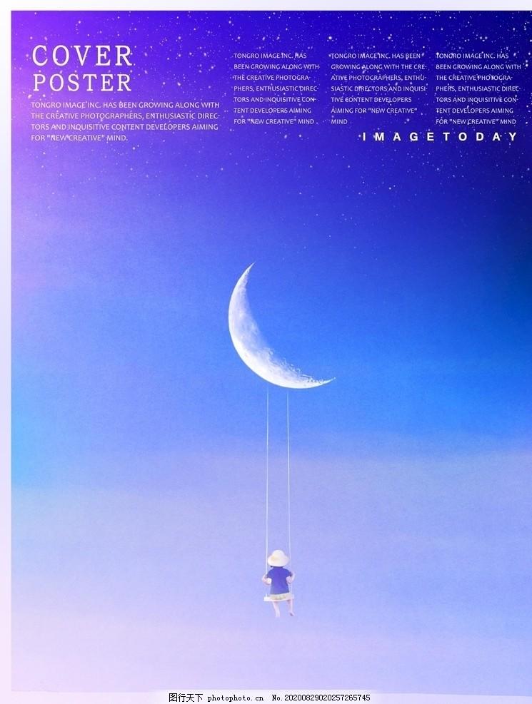 夢幻星空,唯美星空,星空背景,宇航員,璀璨星空,宇宙星空,浪漫星空