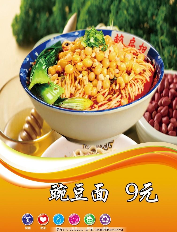 面條系列展板豌豆面,設計,廣告設計,150DPI,PSD